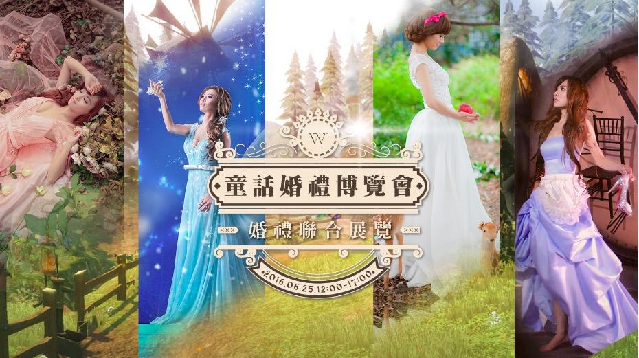 童話世界-婚禮博覽會 (新竹風采宴會館)