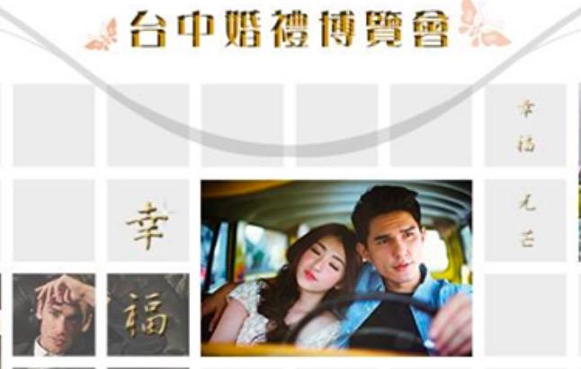 2016.11.19幸福光芒-台中婚禮博覽會