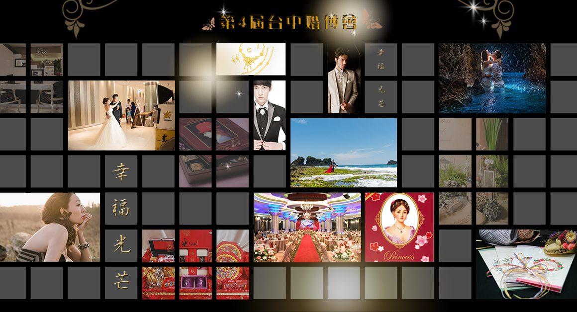 20170916第四屆台中婚禮博覽會