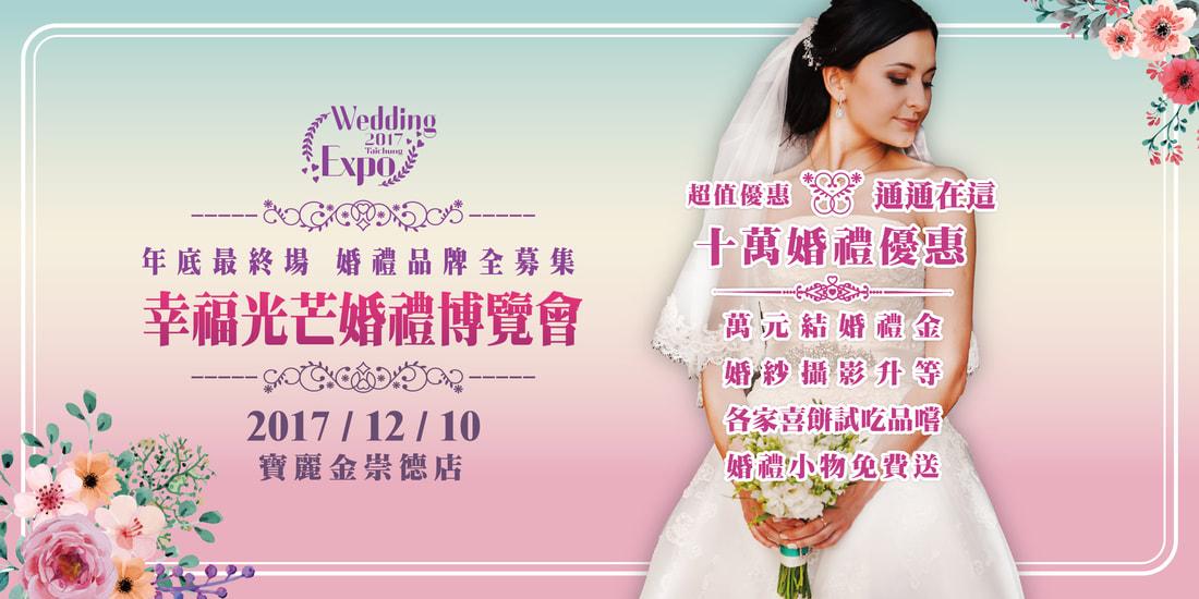 20171210 第5屆台中婚博會 X 寶麗金婚宴會館 崇德店