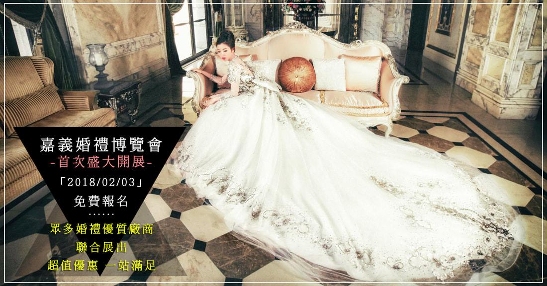 嘉義婚禮博覽會