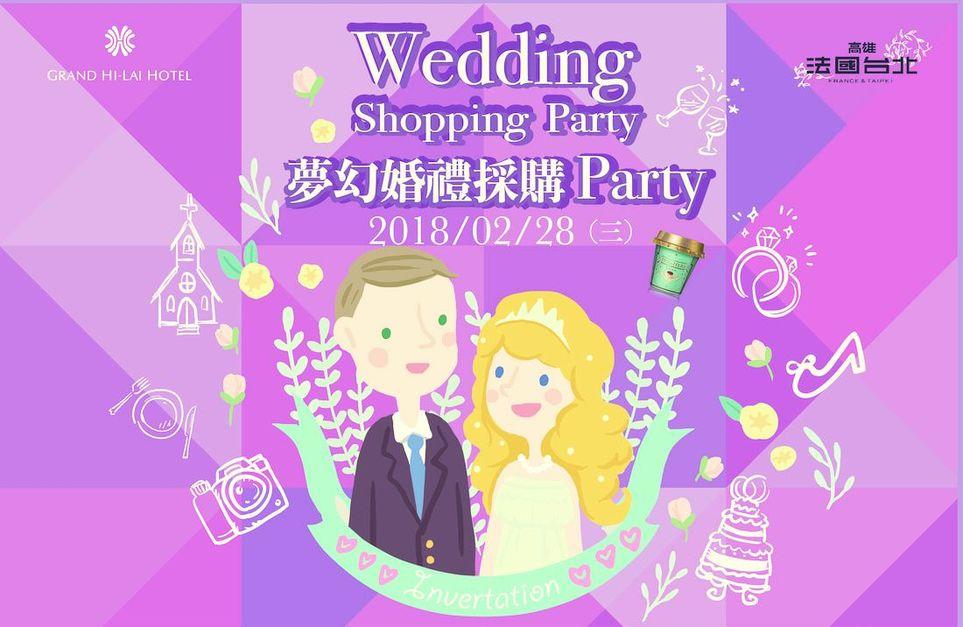 2018.02.28 高雄結婚盛會 漢來宴會廳夢幻婚禮採購PARTY