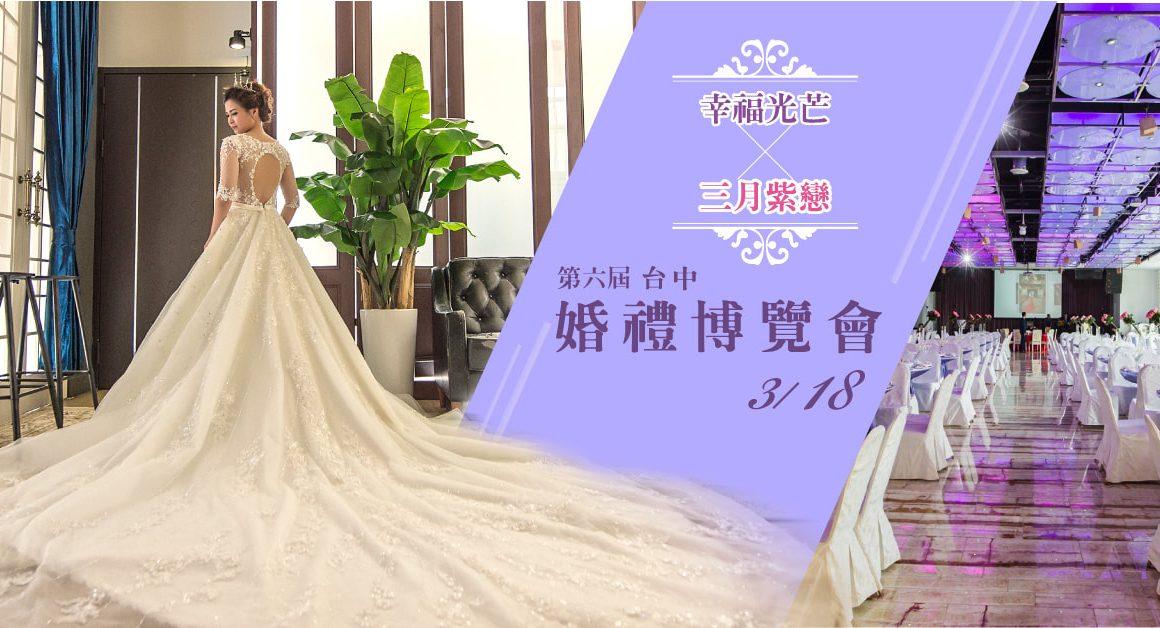 20180318 第六屆 台中婚禮博覽會|幸福光芒 X 三月紫戀