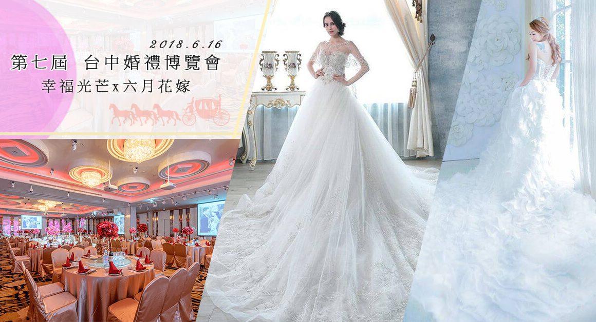 20180616 第七屆 台中婚禮博覽會|幸福光芒 X 六月花嫁