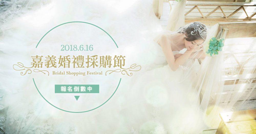 20180616 第二屆 嘉義婚禮博覽會|嘉義婚禮採購節