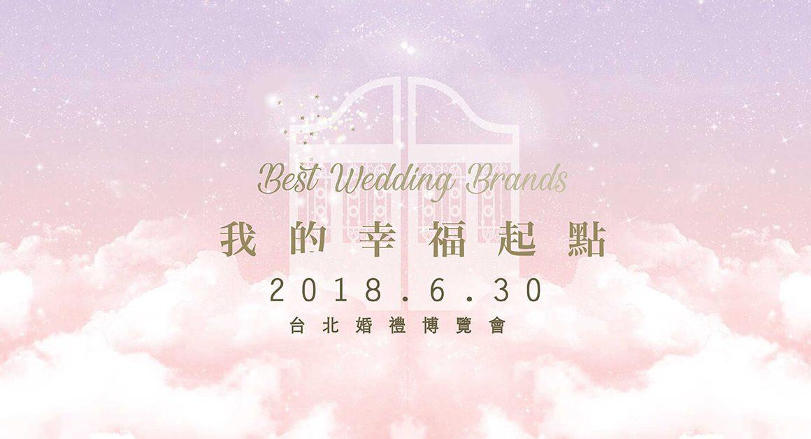 20180630 台北婚禮博覽會 X 2019新款婚紗禮服特展