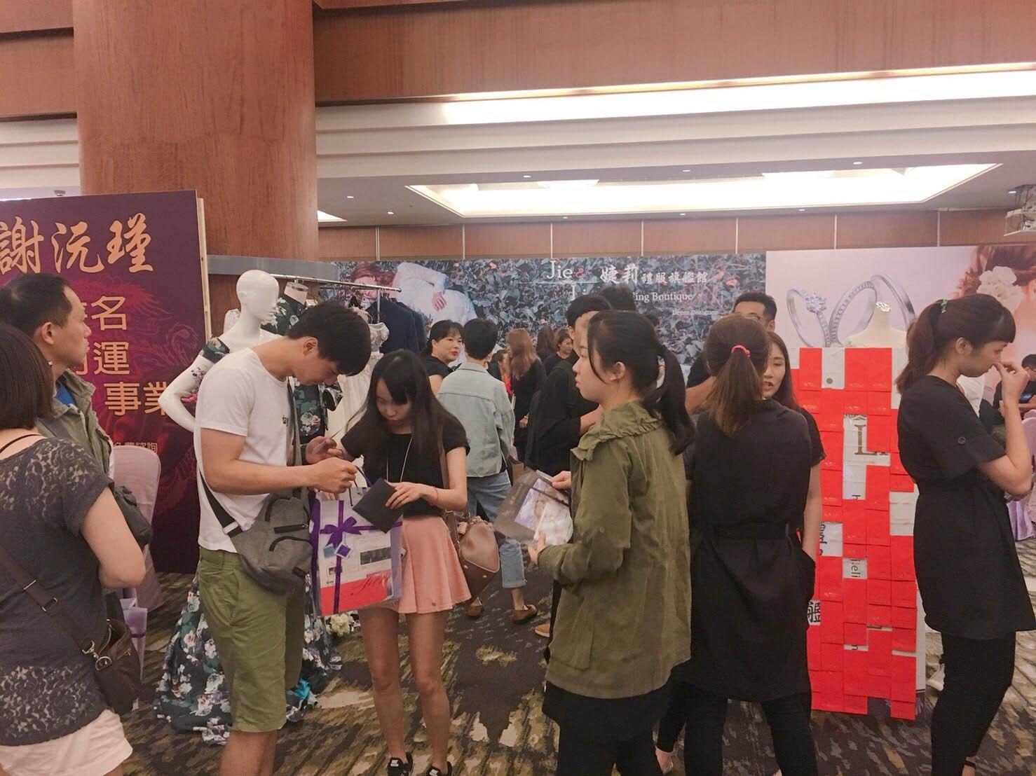20180818 首屆 台南婚禮博覽會|婚禮採購派對