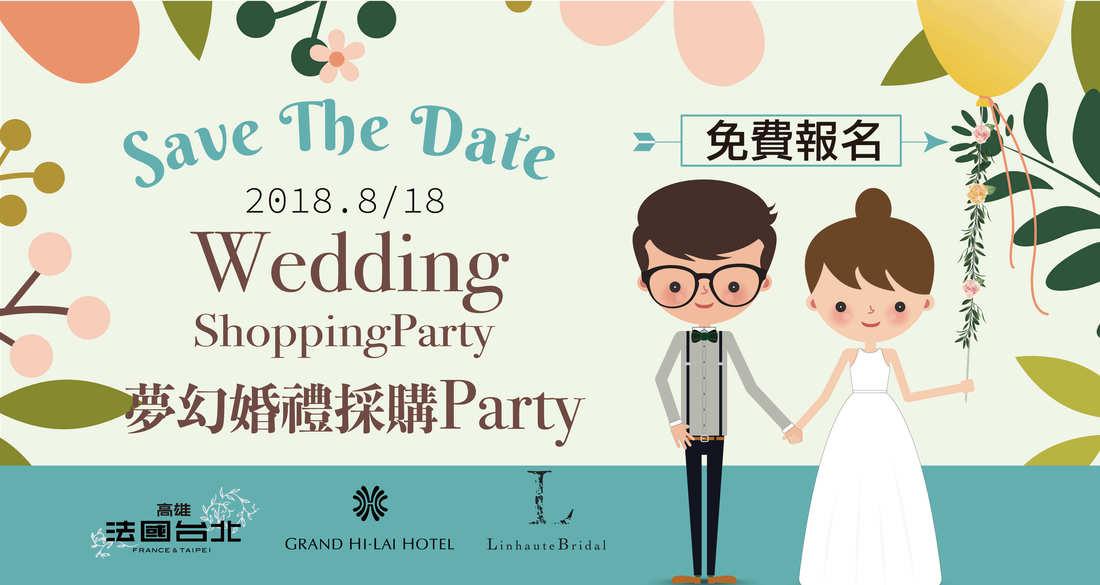 20180818 高雄婚博會|漢來宴會廳夢幻婚禮採購PARTY