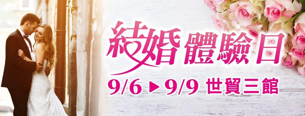 20180906-09 台北世貿 結婚體驗日