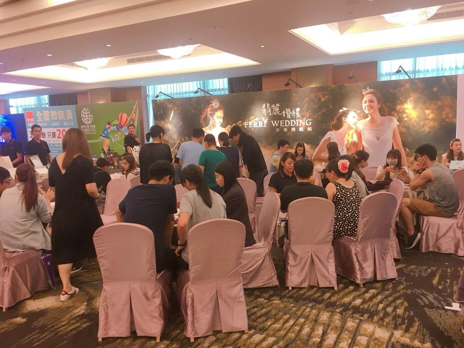 20180818 首屆 台南婚禮博覽會 婚禮採購派對