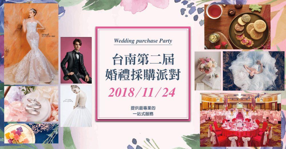 20181124台南婚博會