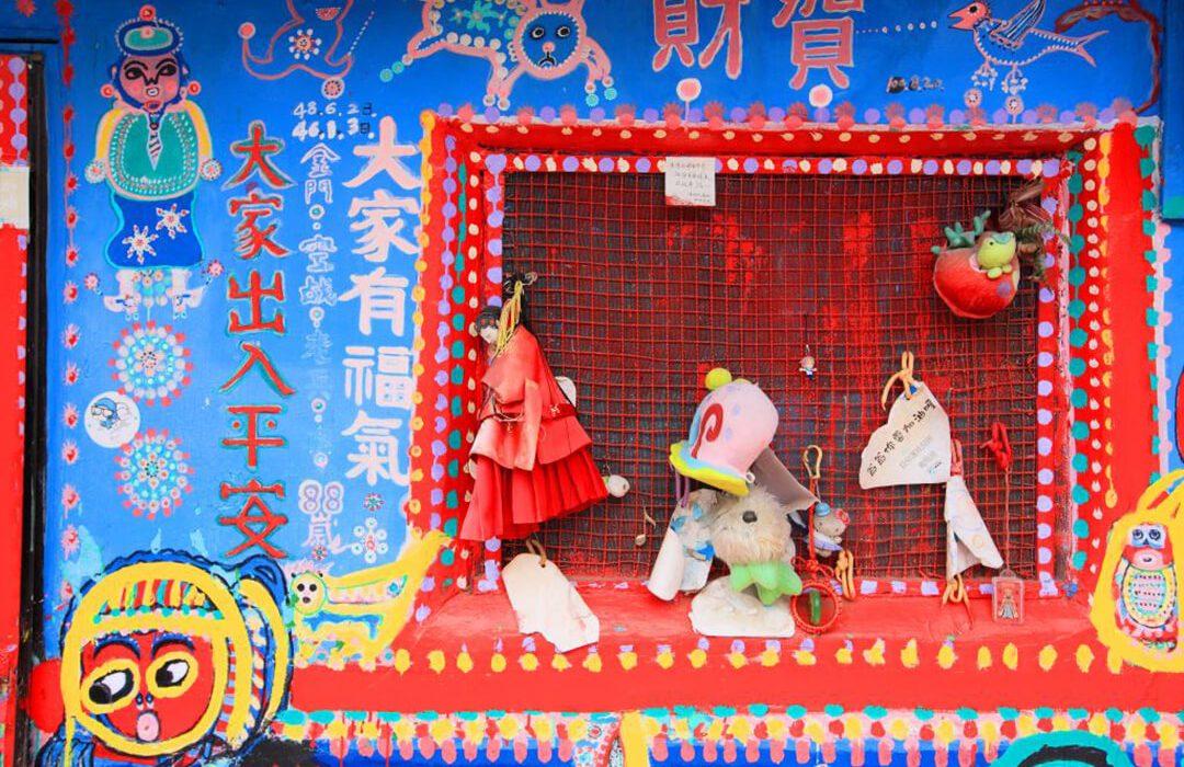 彩虹眷村-中部建築、室內推薦