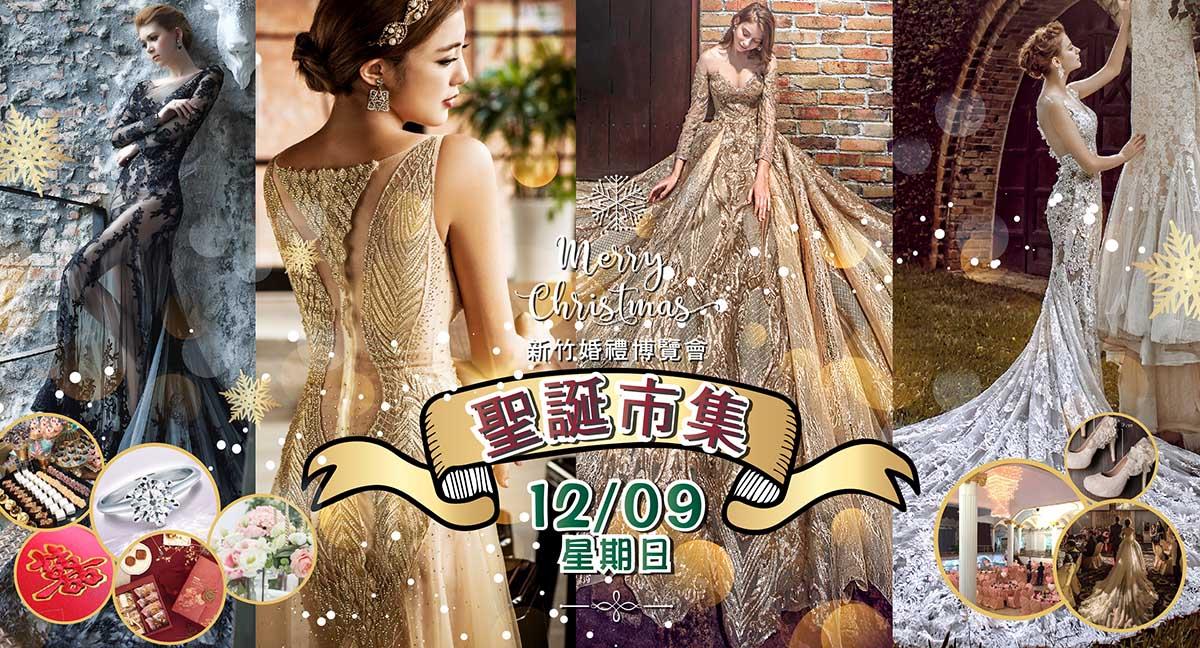 新竹婚禮博覽會