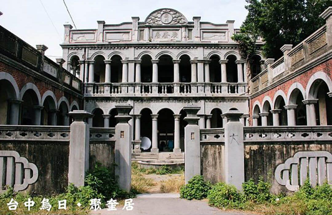 聚奎居-中部建築、室內推薦