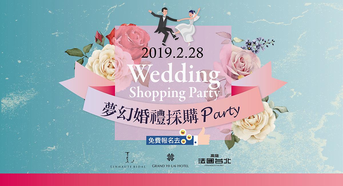 高雄婚禮博覽會