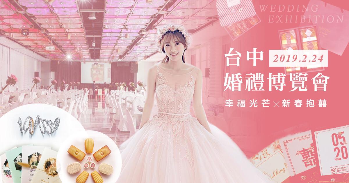 20190122 台中婚博會
