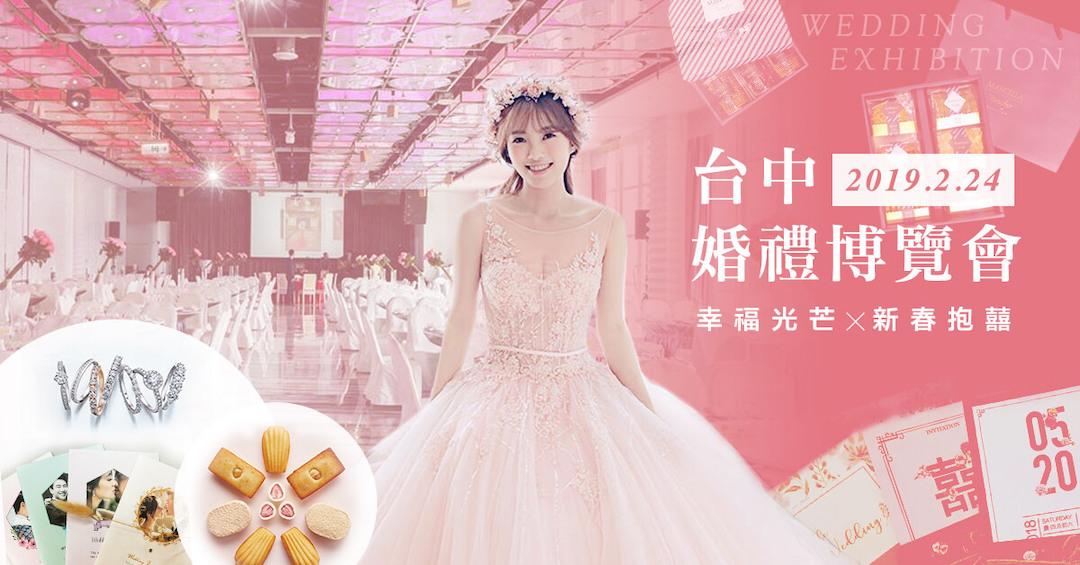2019年2月24日 台中婚禮博覽會 幸福光芒X新春抱囍