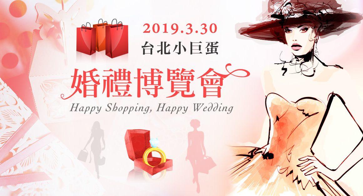 20190330 台北婚博會