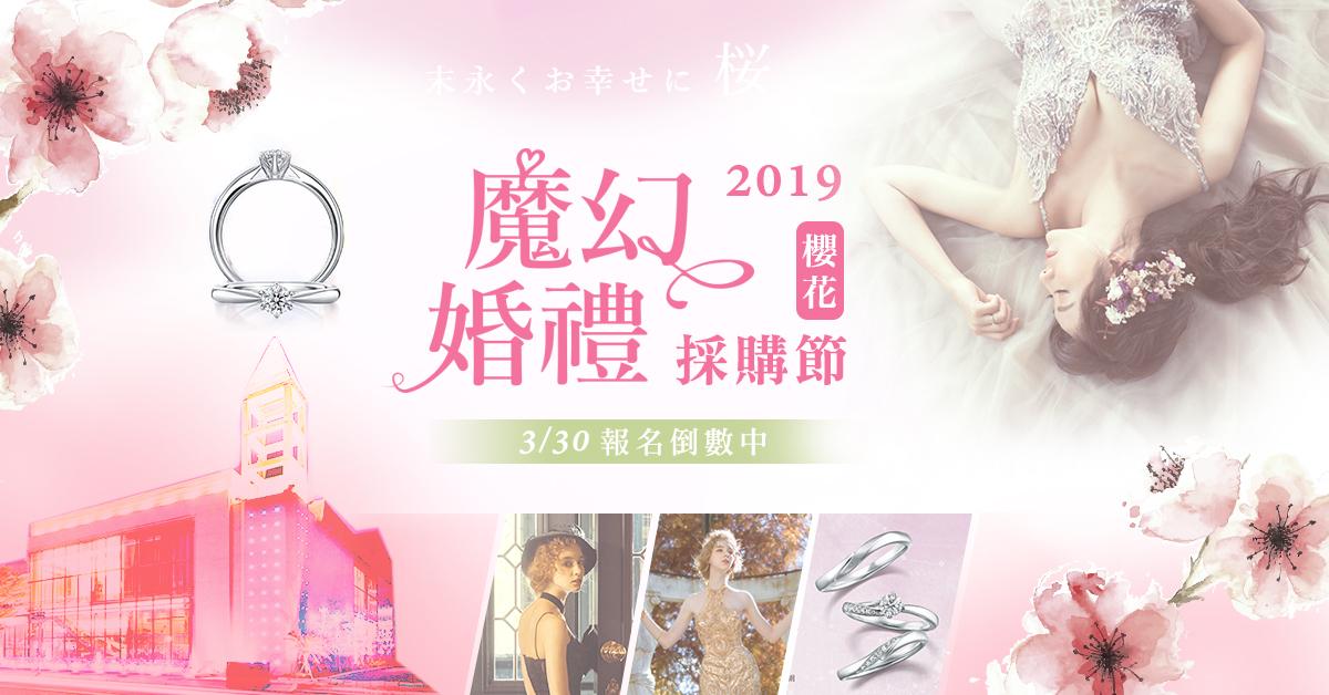 台南婚禮博覽會