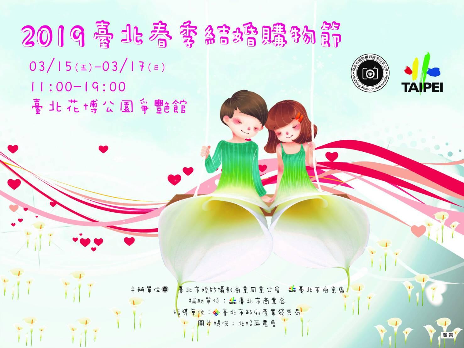 華人婚禮黃頁 2019春季結婚購物節