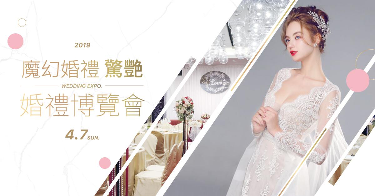 華人婚禮黃頁 20190407新莊晶宴 婚禮博覽會
