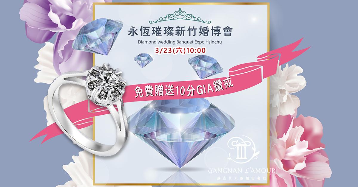 華人婚禮黃頁-新竹婚博會