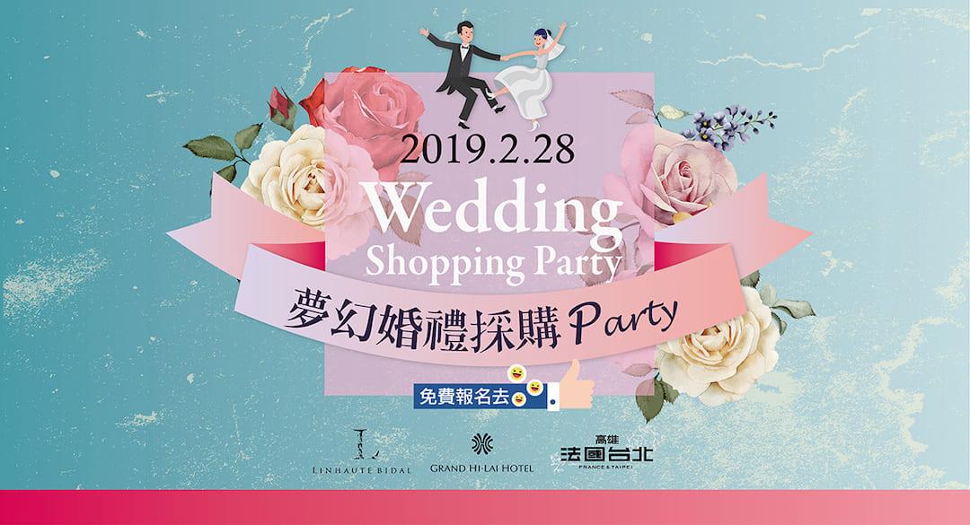 2019年2月28日 高雄婚禮博覽會 夢幻婚禮採購Party