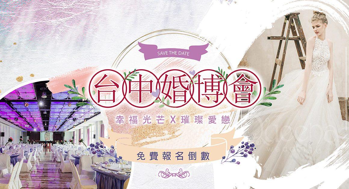 華人婚禮黃頁 台中婚博會