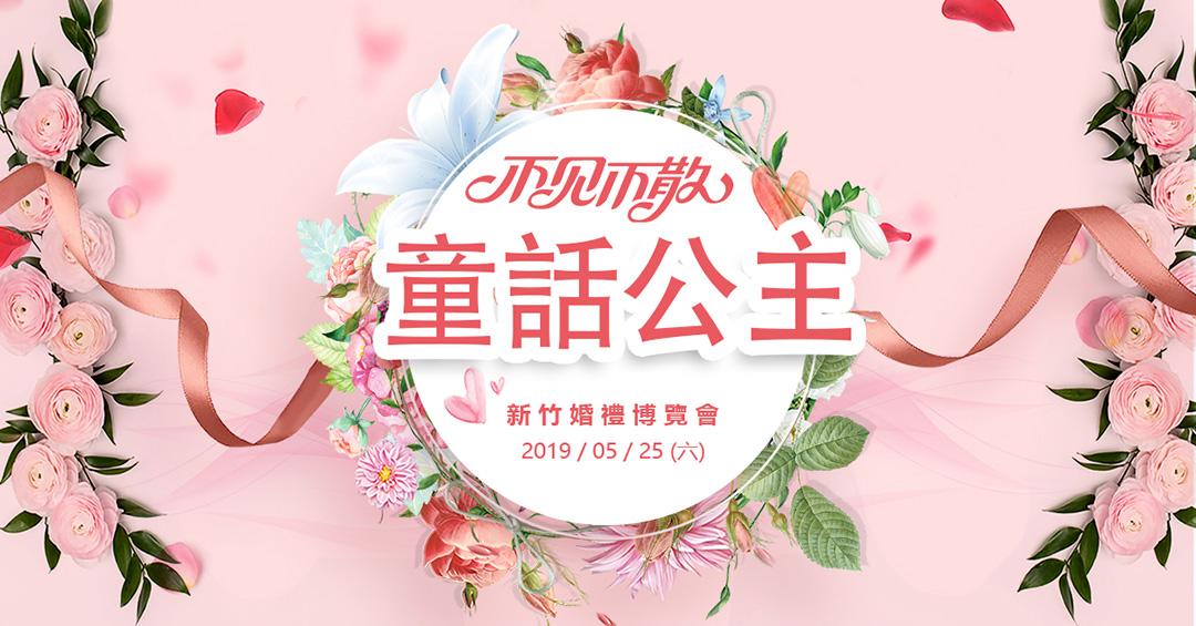 華人婚禮黃頁 新竹婚博會