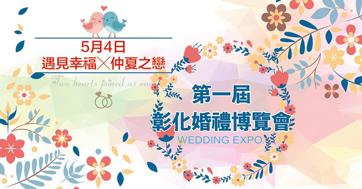 20190504 彰化婚禮博覽會