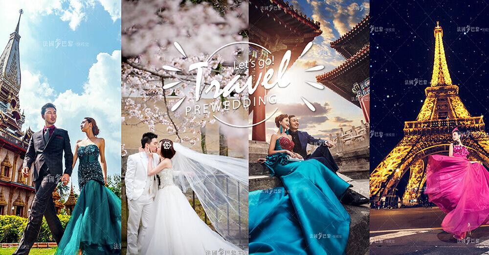 台北法國巴黎婚紗|海外旅拍