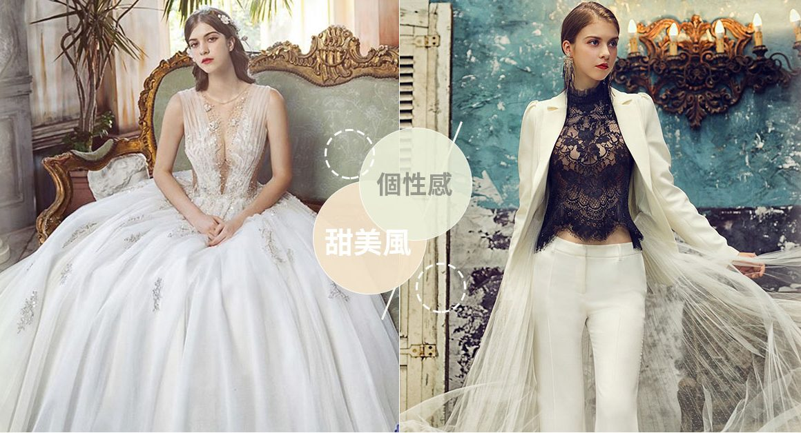蘿亞結婚精品 婚紗禮服