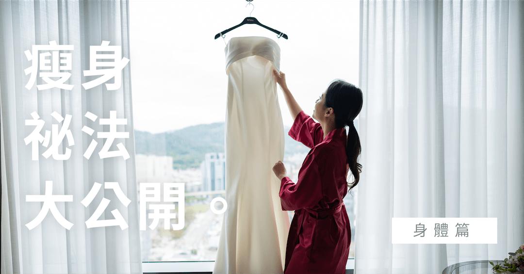 華人婚禮黃頁 每月熱門新訊 結婚準備