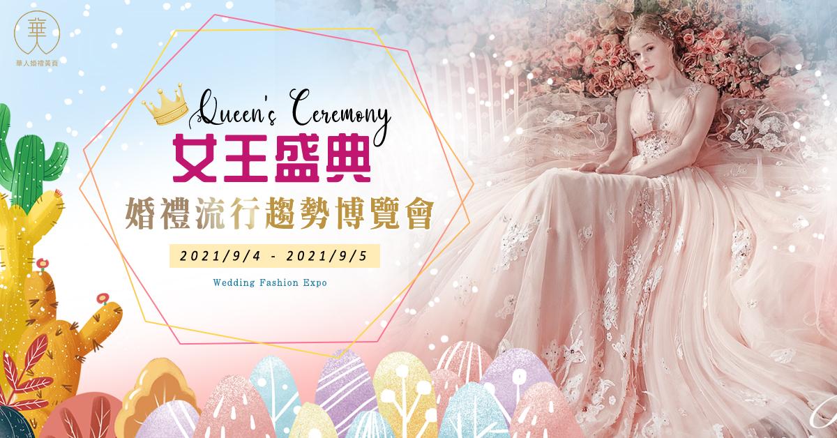 女王盛典 婚禮流行趨勢博覽會