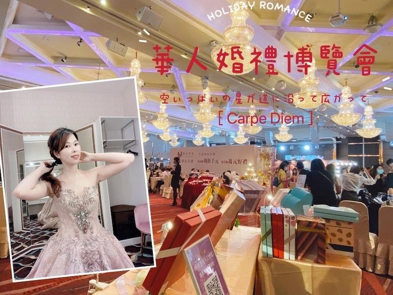 華人婚禮黃頁 華人婚禮博覽會 部落客分享 屎蛋媽童樂繪