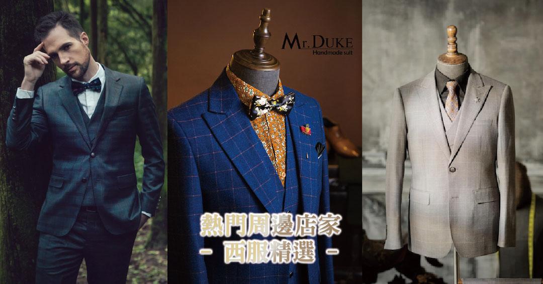 華人婚禮黃頁- 新郎西裝 1